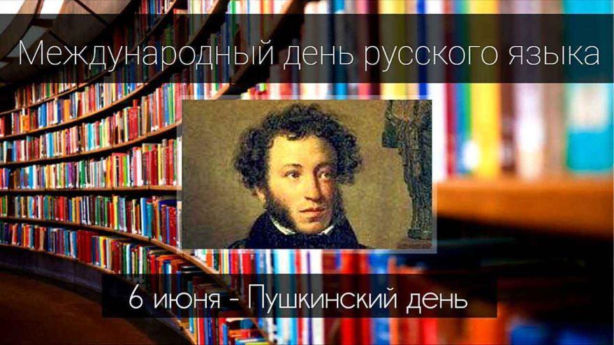 6 июня праздник в России - день русского языка или Пушкинский день