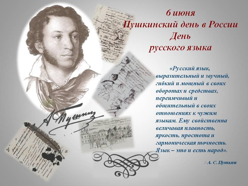 6 июня праздник, день русского языка
