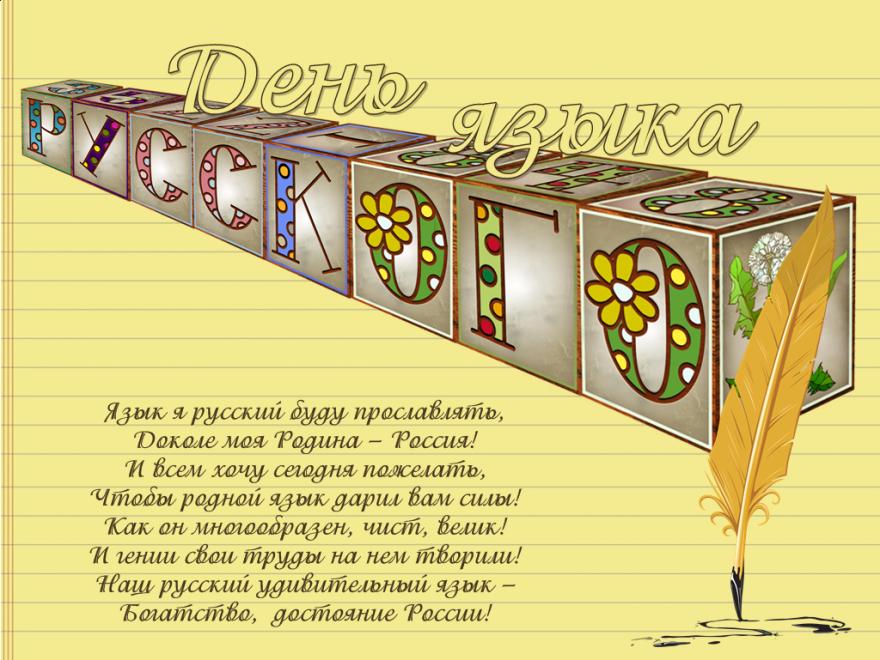 Праздник 6 июня 2021 года - день русского языка или Пушкинский день