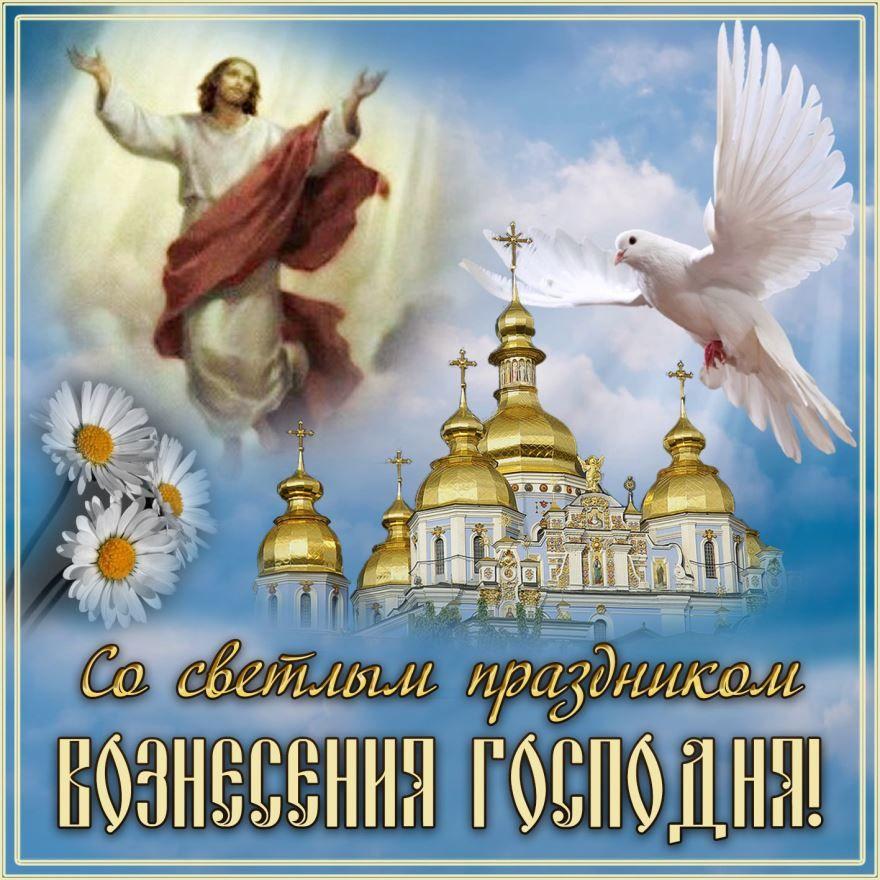 Какой церковный праздник 28 мая в России, в 2020 году - Вознесение Господне