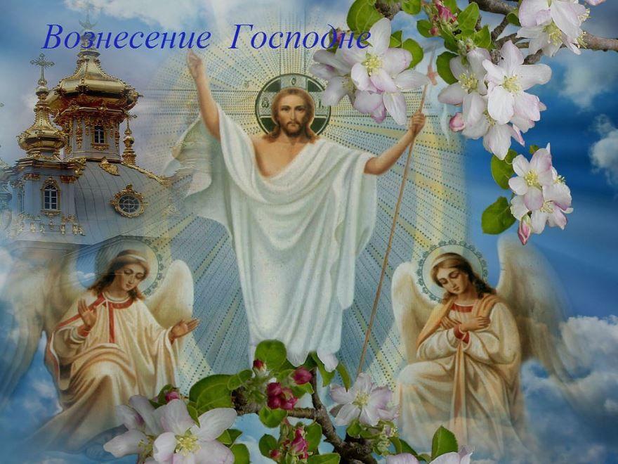 28 мая праздник Вознесения Господня