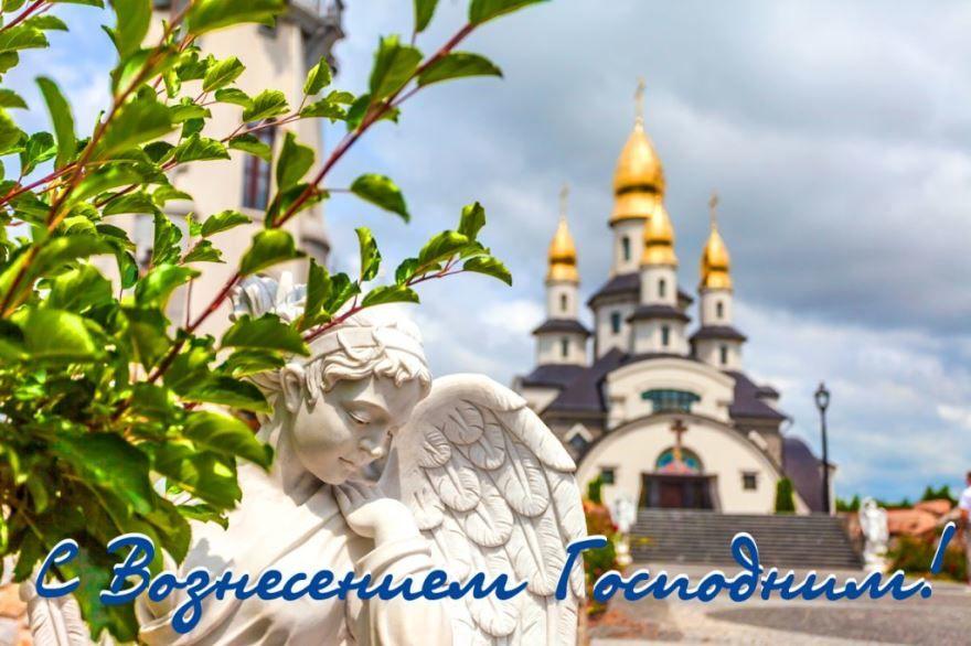 Красивая открытка с Вознесением Господним, скачать бесплатно