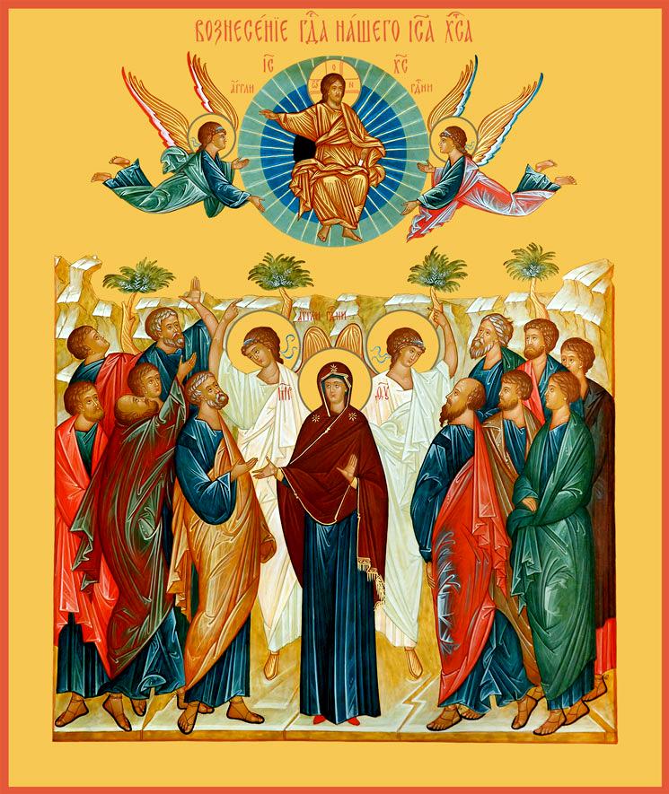 28 мая Православный праздник - Вознесение Господне