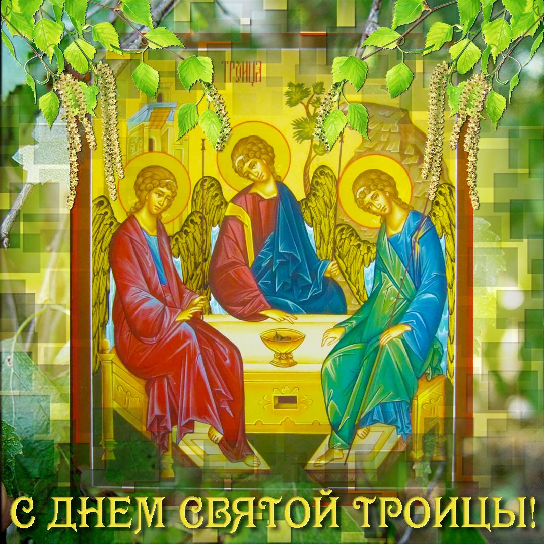 16 июня праздник - день Святой Троицы