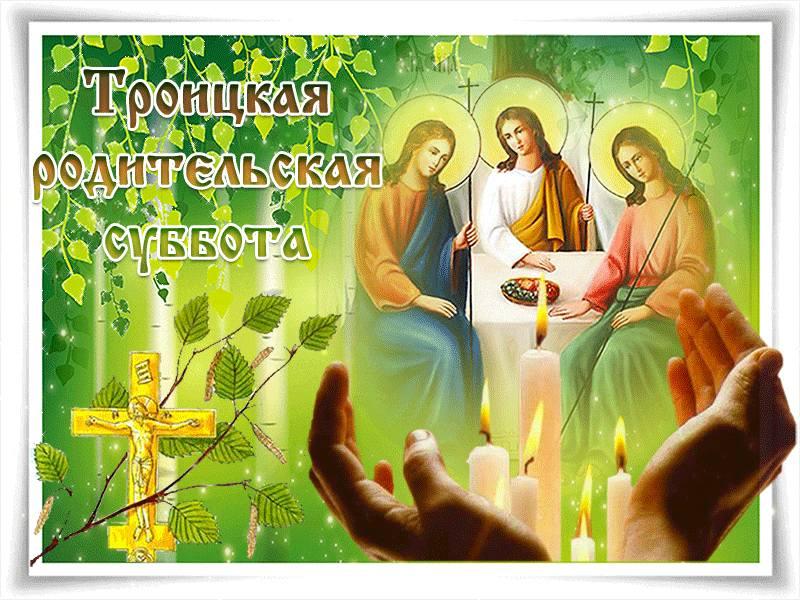 6 июня праздник - Троицкая родительская суббота