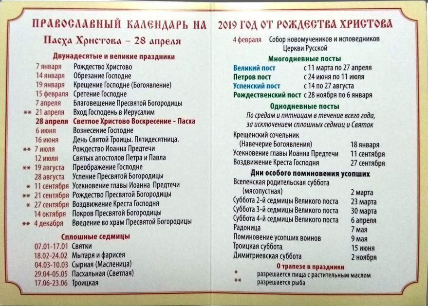 Православный календарь праздников в 2019 году