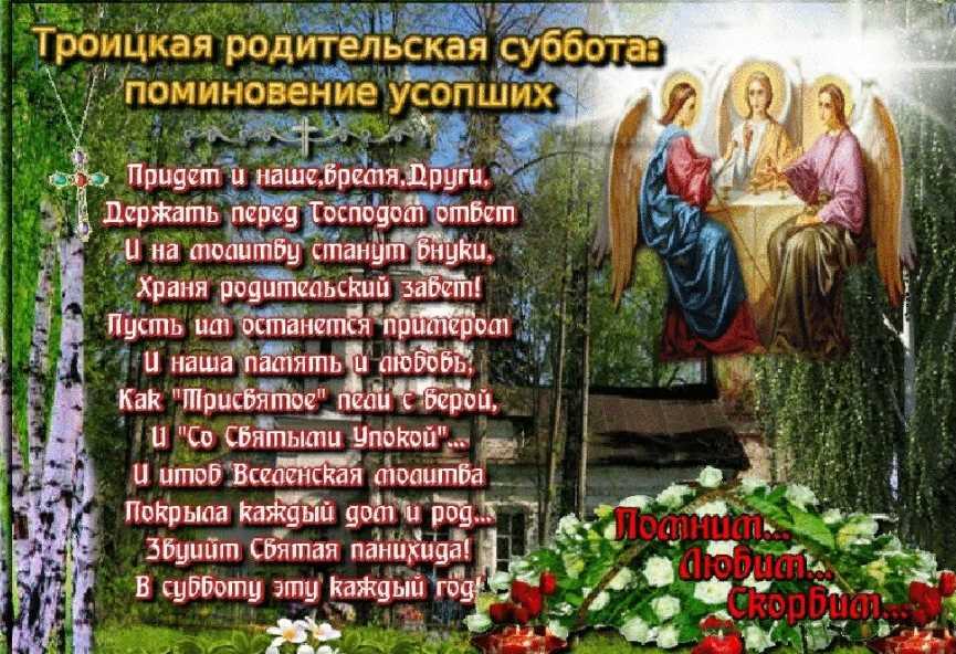 15 июня какой праздник церковный - Троицкая родительская суббота