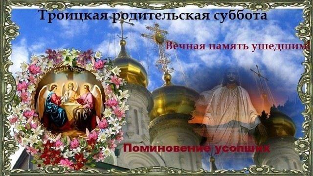 15 июня праздник в России, в 2019 году - Троицкая родительская суббота