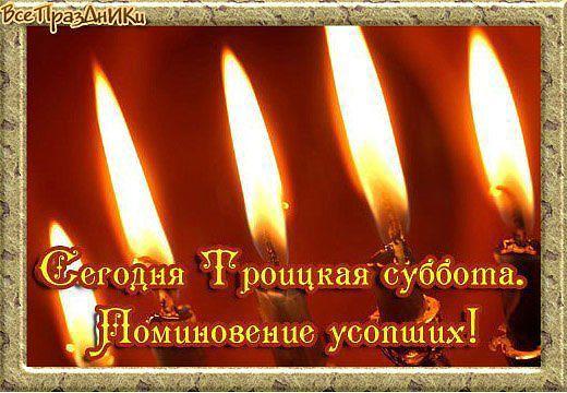 6 июня какой Православный праздник в России - Троицкая родительская суббота