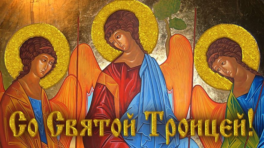 16 июня какой церковный праздник - день Святой Троицы