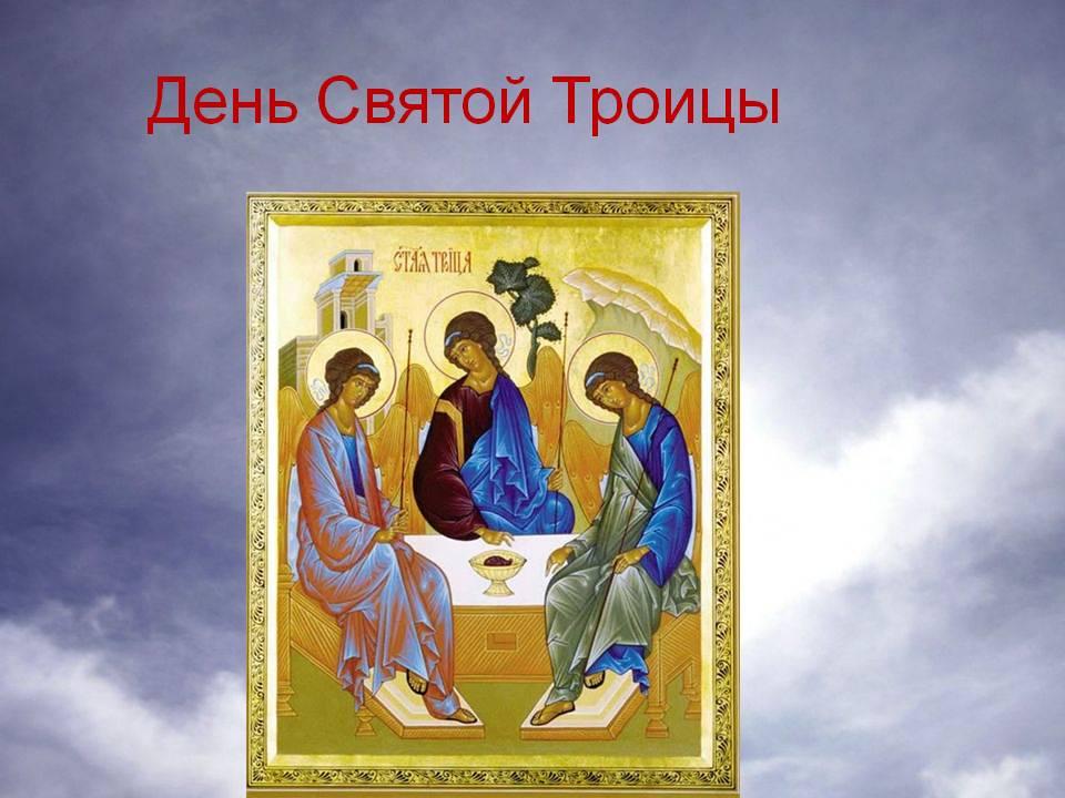 Какой праздник по церковному календарю 16 июня - день Святой Троицы