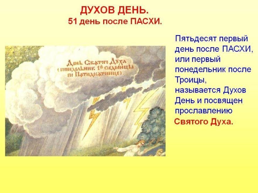 Праздник 8 июня - Духов день