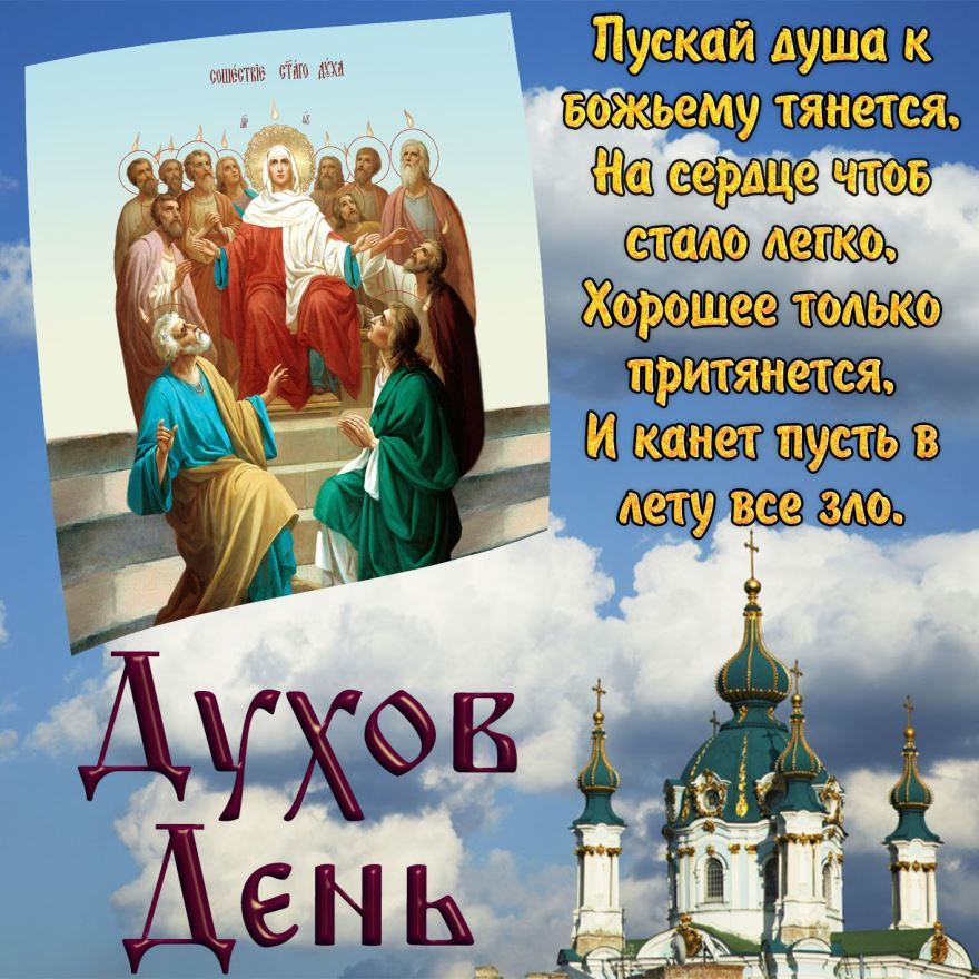 8 июня какой православный праздник - Духов день
