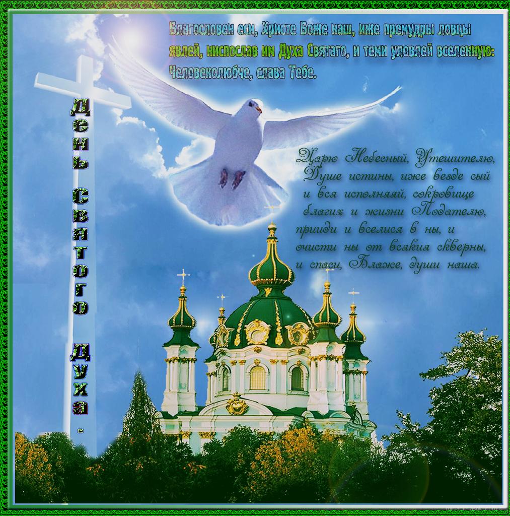 Какой церковный праздник 8 июня в России, в 2020 году - Духов день
