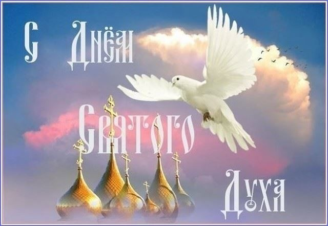 Праздник 8 июня 2020 года - Духов день