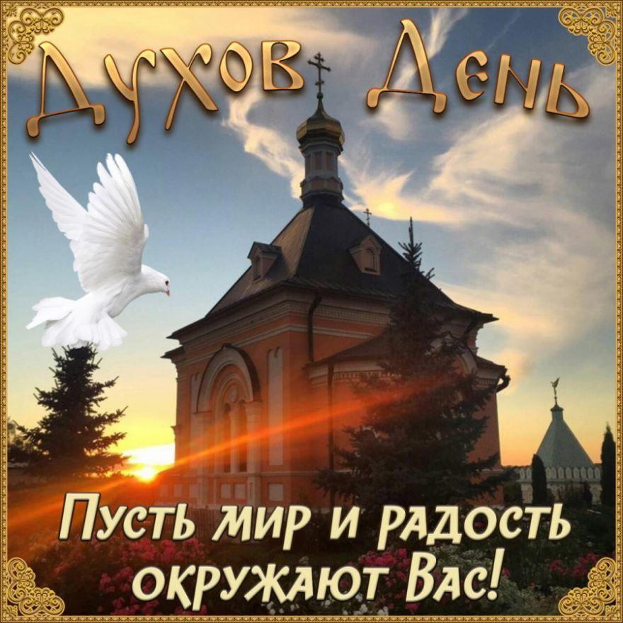 8 июня Православный праздник - Духов день