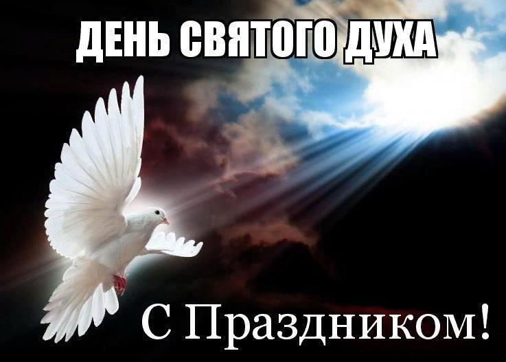 Праздник День Святого Духа - 8 июня в 2020 году