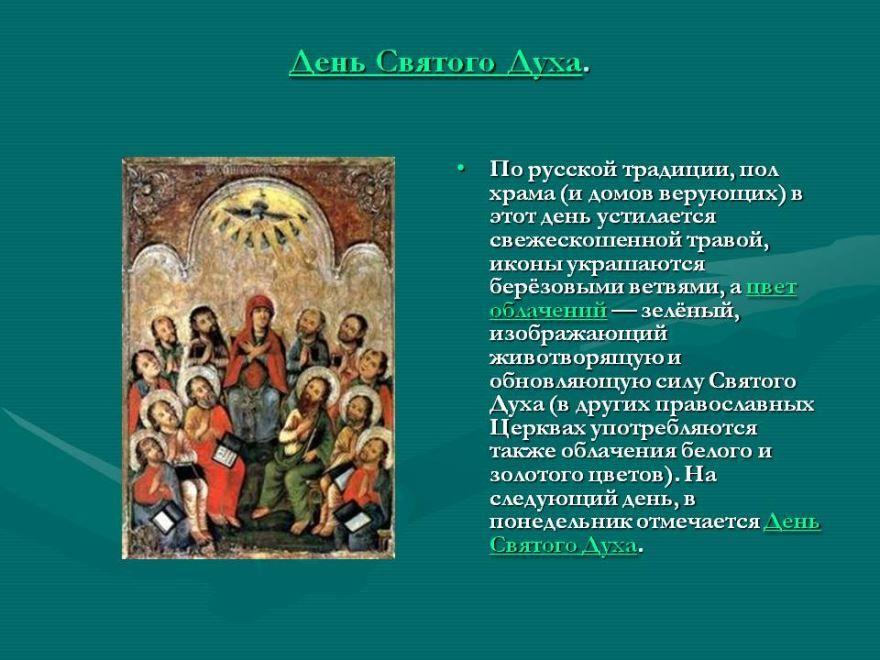8 июня церковный праздник - Духов день