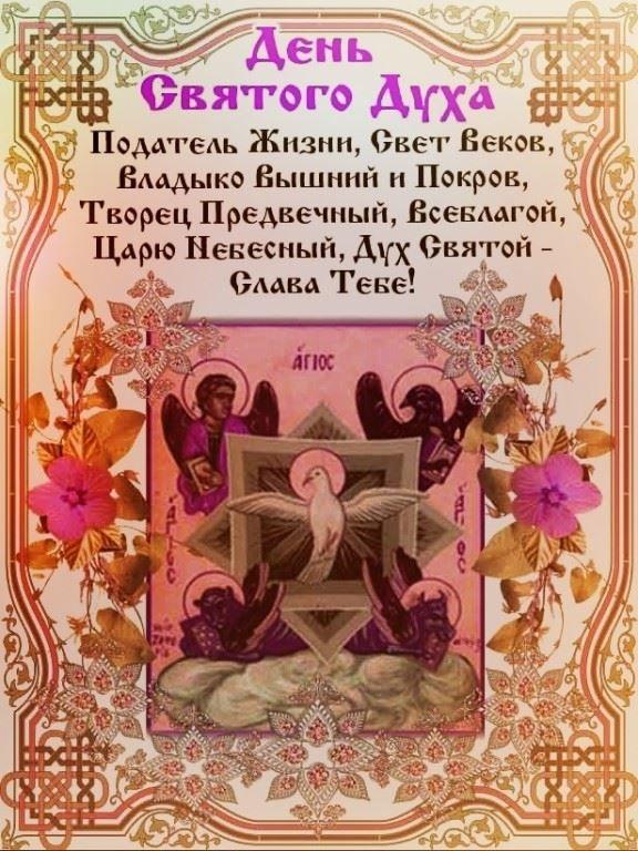 8 июня 2020 года какой  праздник церковный?