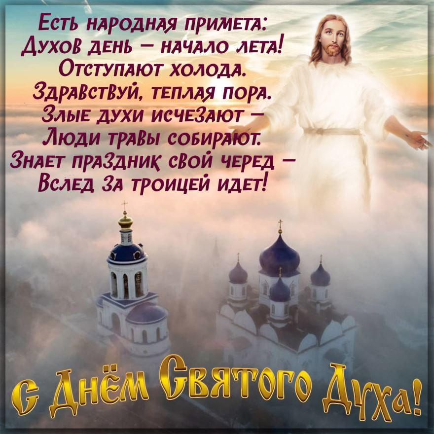 8 июня какой православный праздник?