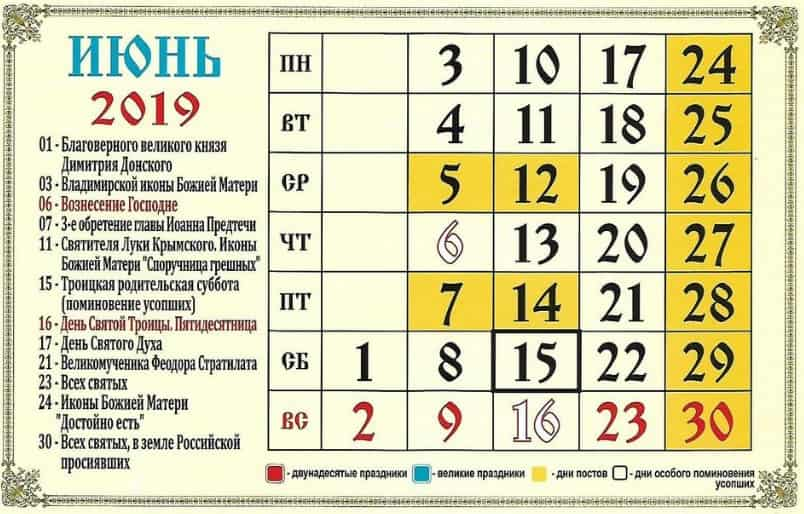 Церковные праздники в июне 2019 года