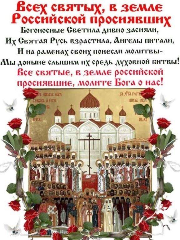 День всех Святых в земле Российской просиявших - 30 июня