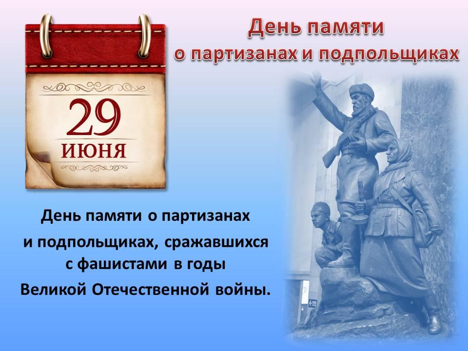 День памяти о партизанах и подпольщиках - 29 июня