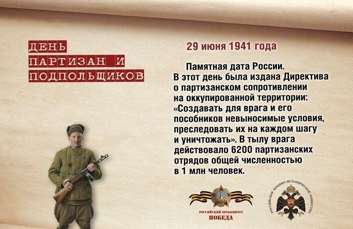 29 июня - день памяти о партизанах и подпольщиках