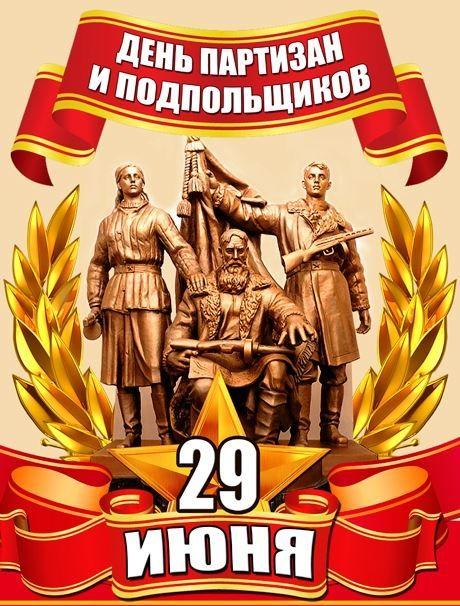 Какой праздник в России, в 2019 году 29 июня -  день памяти о партизанах и подпольщиках