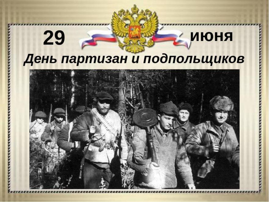 Какой праздник в России, в 2019 году 29 июня?