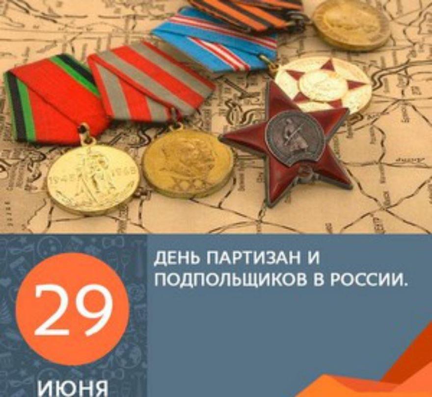 29 июня какой праздник - день памяти о партизанах и подпольщиках