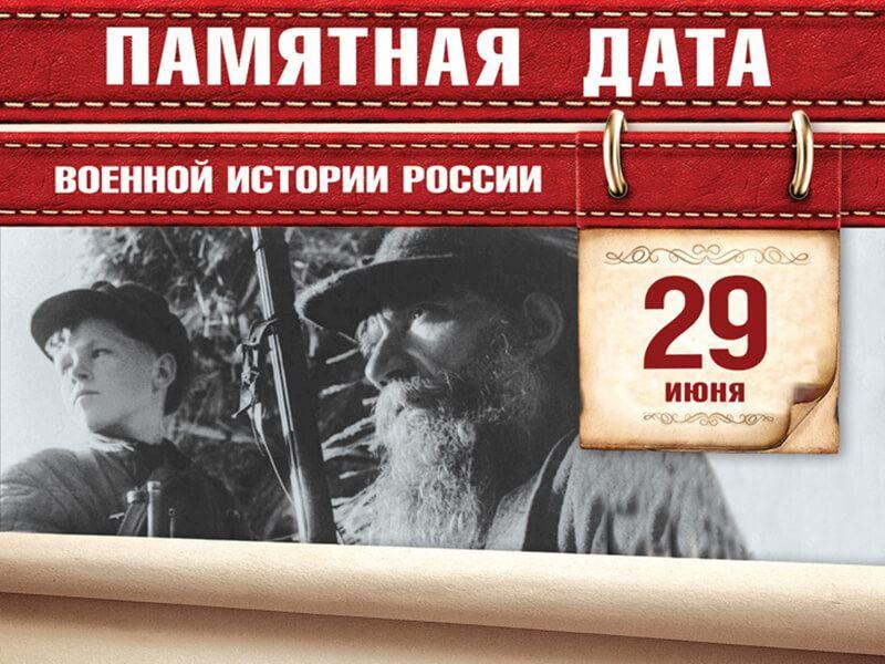 29 июня праздник в России - день памяти о партизанах и подпольщиках