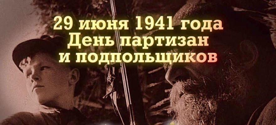 29 июня праздник - день памяти о партизанах и подпольщиках