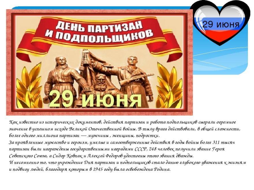 Какой праздник 29 июня в 2019 году, в России?