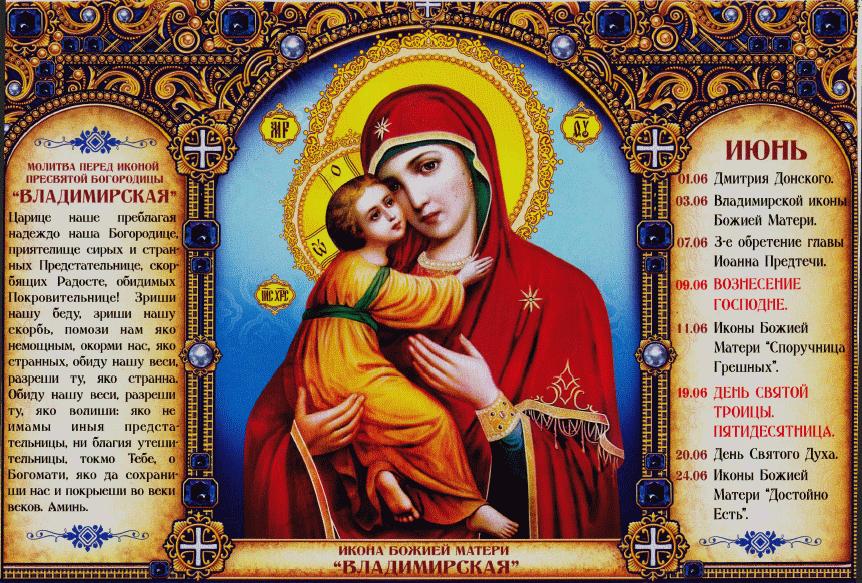 Памяти Владимирской иконы Божьей матери праздник - 3 июня