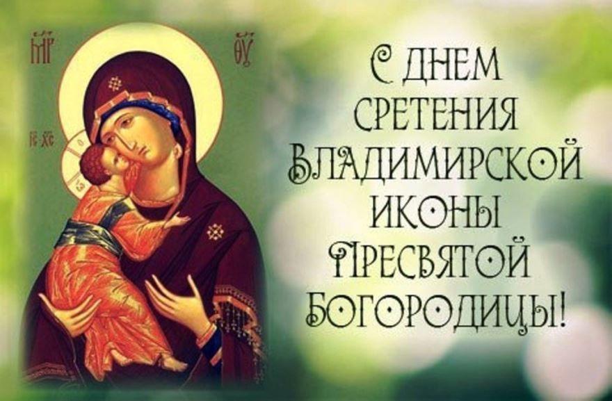 3 июня какой праздник в России - памяти Владимирской иконы Божьей матери