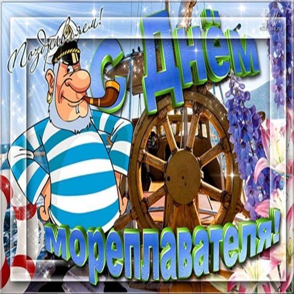 Поздравление с днем моряка