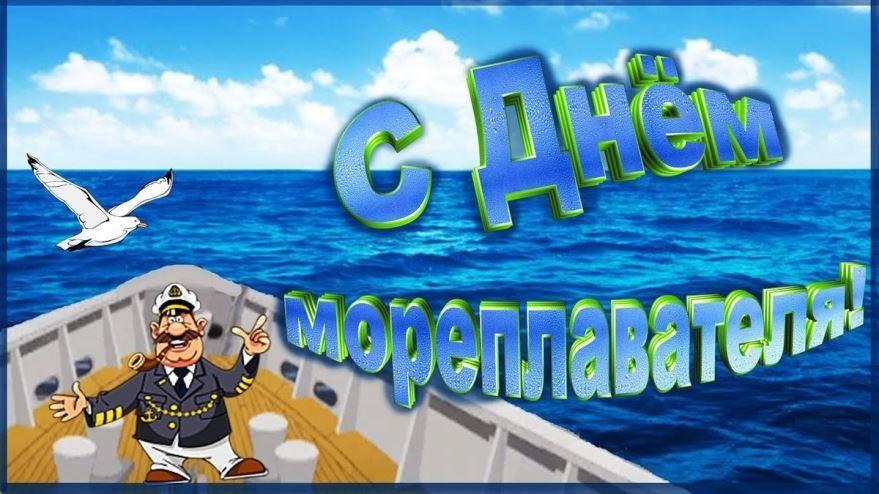 Скачать картинку с днем моряка, прикольную