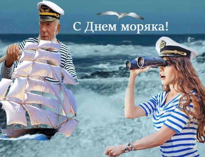 Международный день моряка - 25 июня