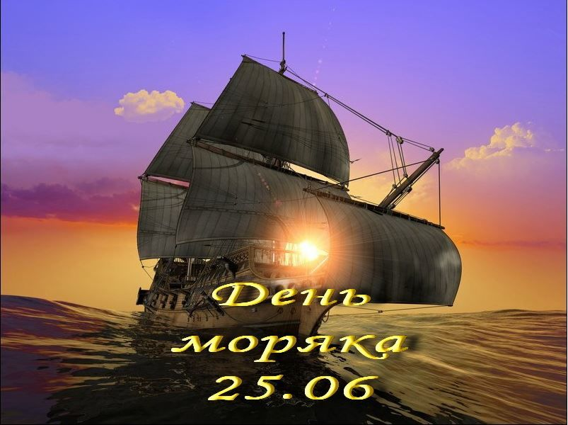 Какого числа день моряка?