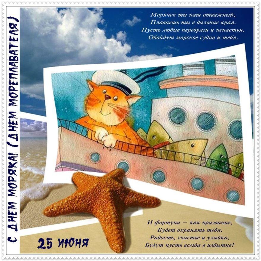 Картинка с поздравлением - день моряка