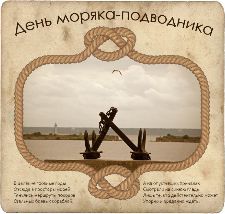 Поздравительные открытки с днем моряка