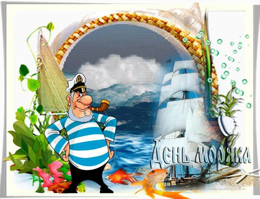 Скачать бесплатно открытку с днем моряка