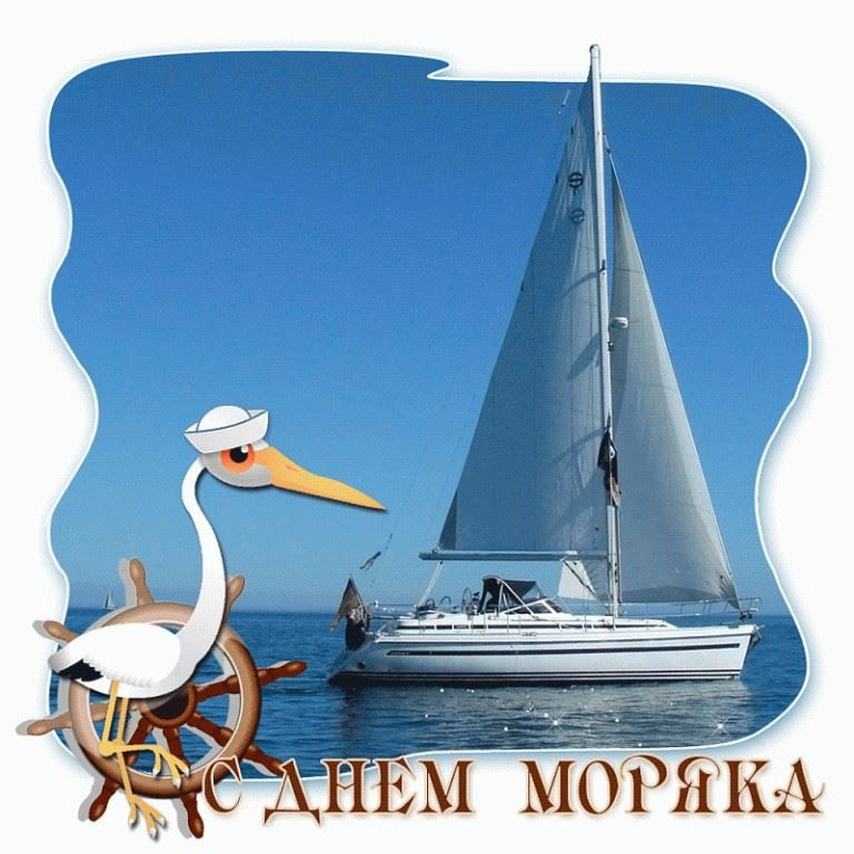 День моряка, открытка с надписью