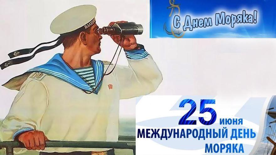 День моряка, открытка прикольная
