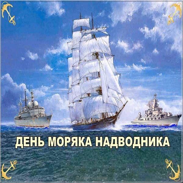 Картинка с днем моряка, скачать бесплатно