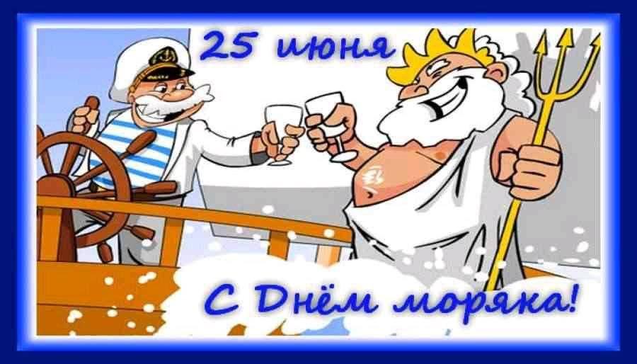 25 июня праздник - день моряка