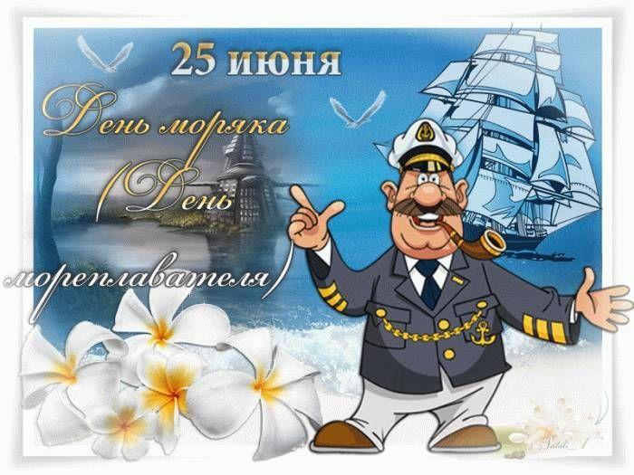 Открытки с днем моряка - 25 июня