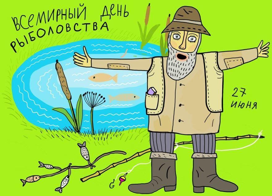 День рыболовства - 27 июня