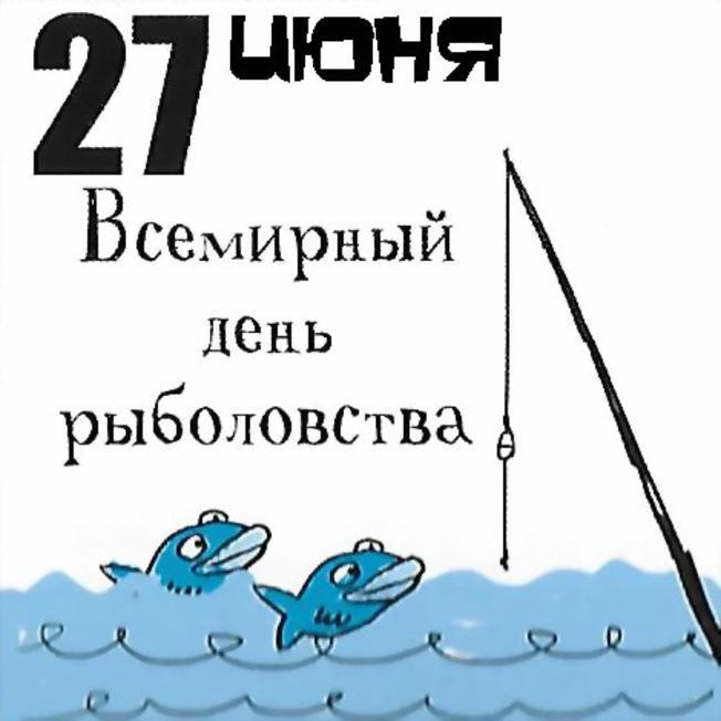 Какого числа день рыболовства?